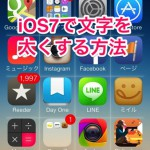ios7-bold-letter-setting_top.jpg