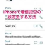 ios7-phone-disturb-setting_00.jpg