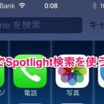 ios7-spotlight_00.jpg