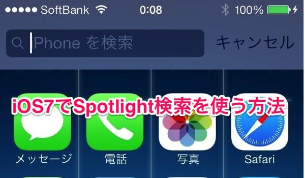 Ios7 spotlight 00
