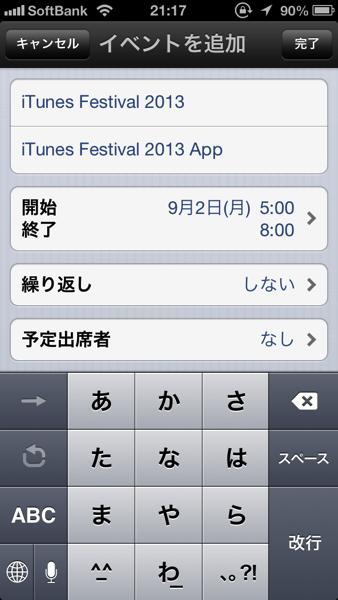 Itunes festival 2013 04