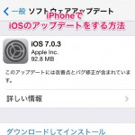 how-to-update-ios-by-iphone-00.jpg