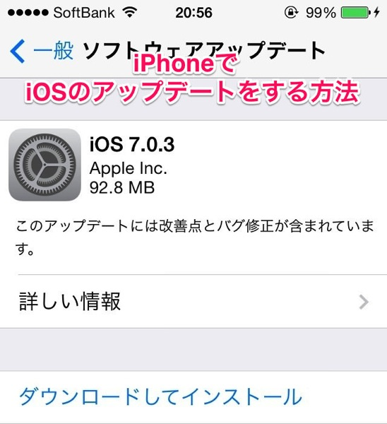 How to update ios by iphone 00