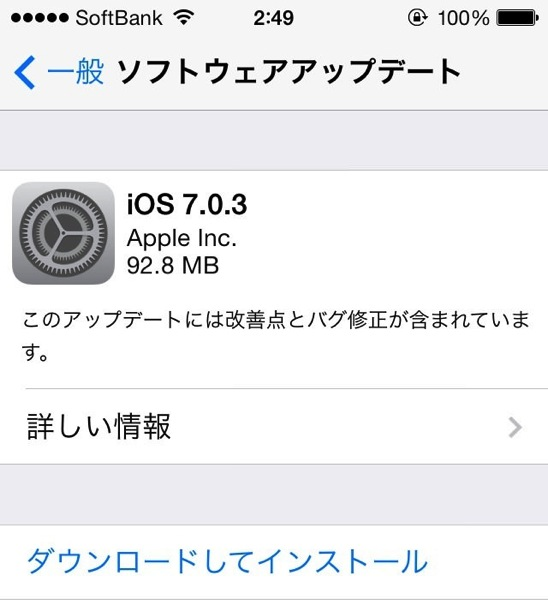 How to update ios by iphone 03