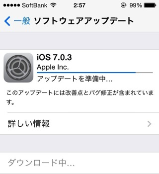 How to update ios by iphone 05