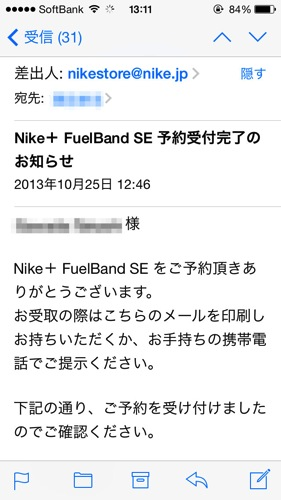 Nike fuelband se reservation 01