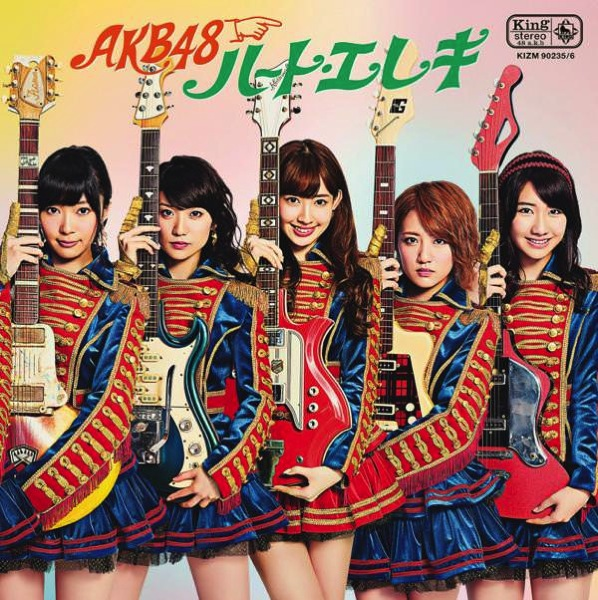 Akb48 heart ereki cover a