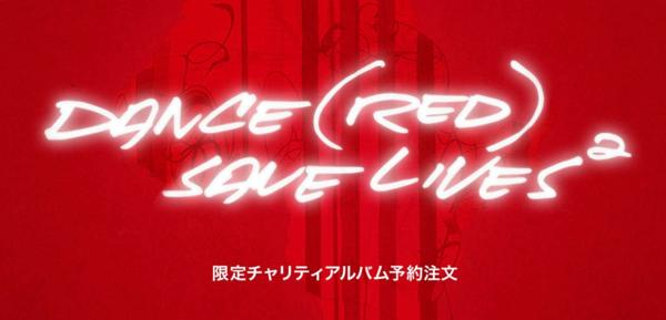 Dance red save lives 2