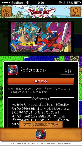 Dragon quest portal app 03
