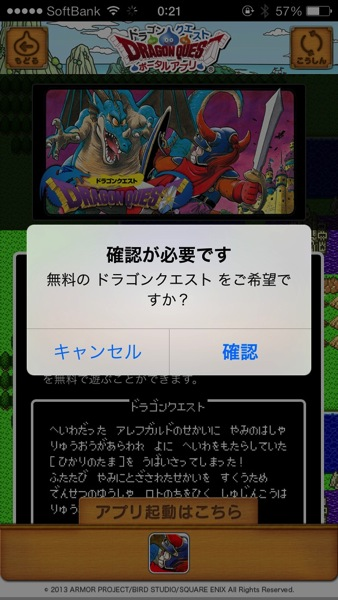 Dragon quest portal app 04