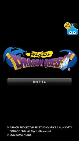 Dragon quest portal app 05