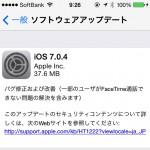 ios704-update.jpg