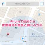iphone-address-postnumber-01.jpg
