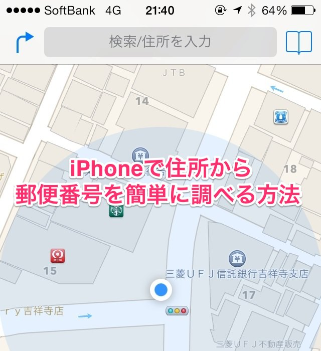 Iphone address postnumber 01