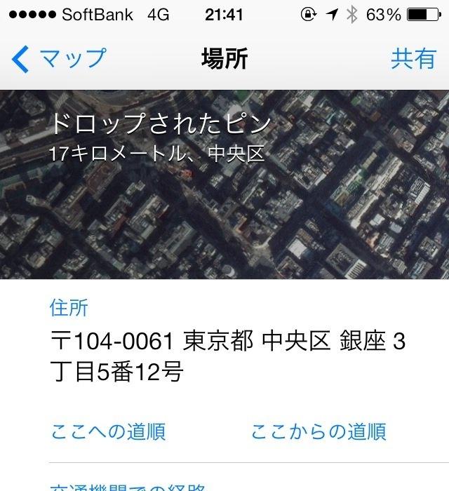 Iphone address postnumber 05