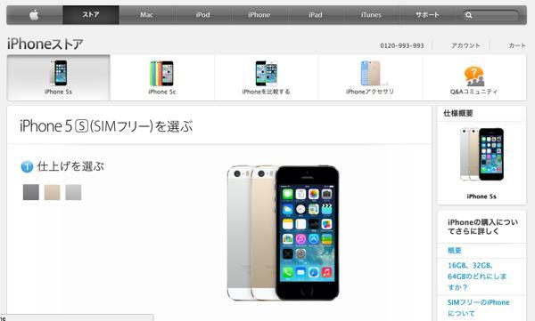 Iphone5s sim free