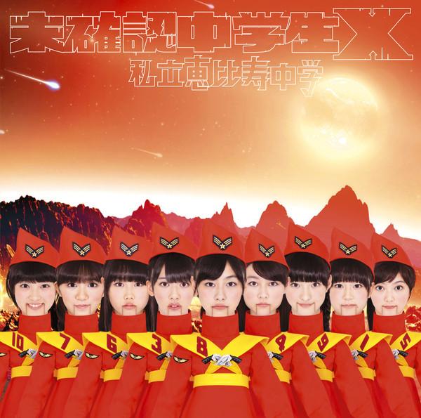 Mikakuninchugakusei x EP