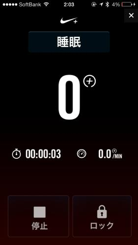 Nike fuelband sleep log 05