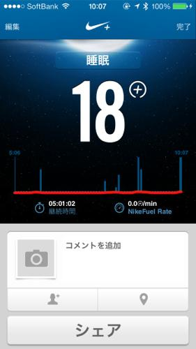 Nike fuelband sleep log 06