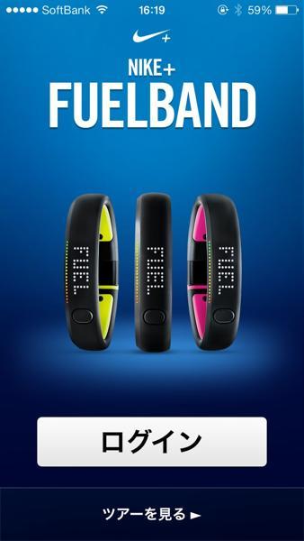 Nike fuelbund se setting app 01