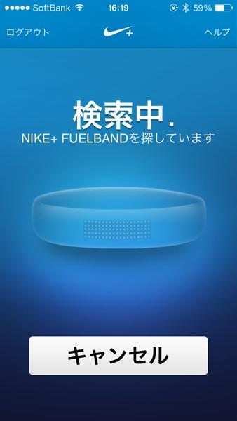 Nike fuelbund se setting app 03