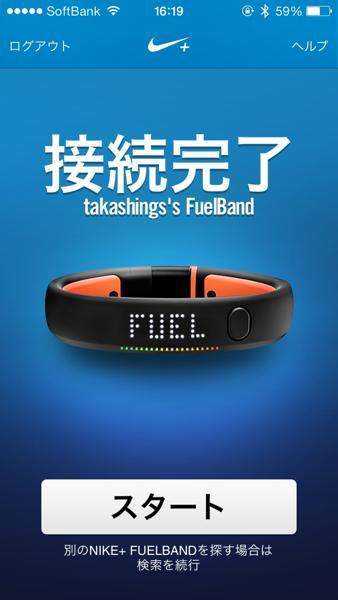Nike fuelbund se setting app 04