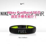 nike-fuelbund-se-setting-top.jpg