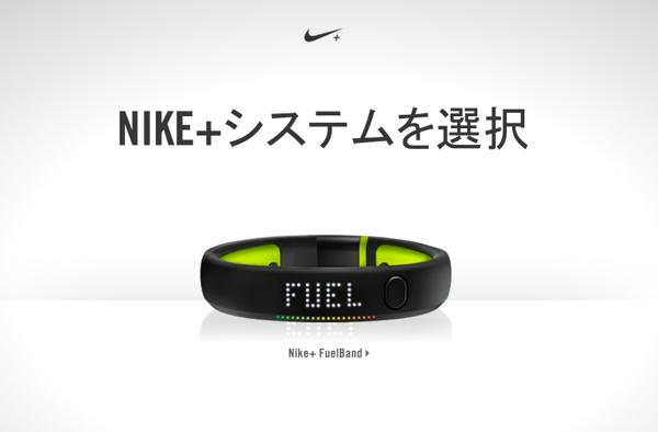 Nike fuelbund se setting web 01