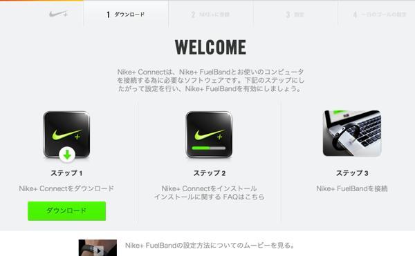 Nike fuelbund se setting web 02