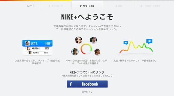 Nike fuelbund se setting web 05