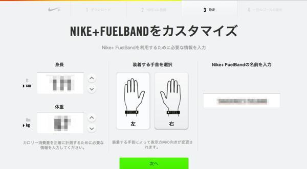 Nike fuelbund se setting web 06