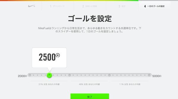 Nike fuelbund se setting web 07