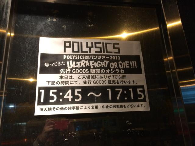 Polysics and nshukugawaboys