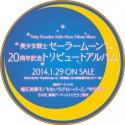 sailormoon-tribute-album.jpg