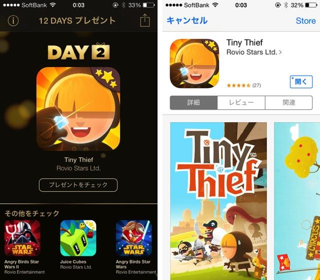 Apple 12 days present 2013 2nd day tiny thief
