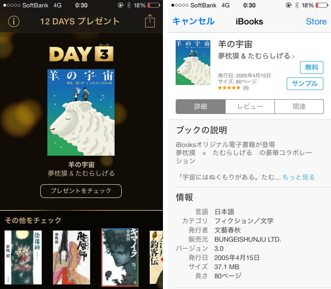 Apple 12 days present 2013 3rd day universe of sheep