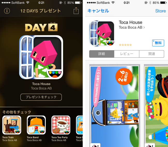 Apple 12 days present 2013 4th day toca house