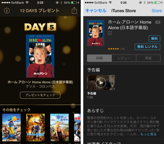 Apple 12 days present 2013 5th day home alone