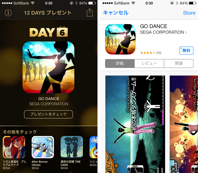 Apple 12 days present 2013 6th day go dance