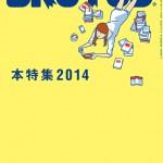 brutus-book-special-2014.jpg