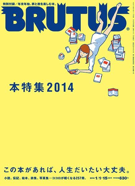 Brutus book special 2014