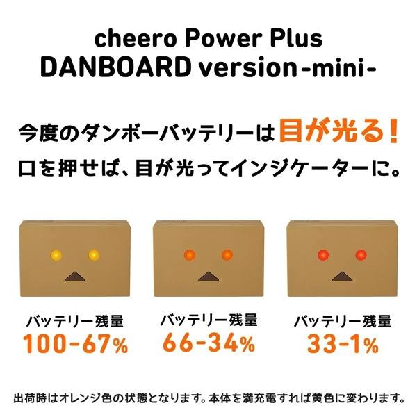 Danboard battery mini 02