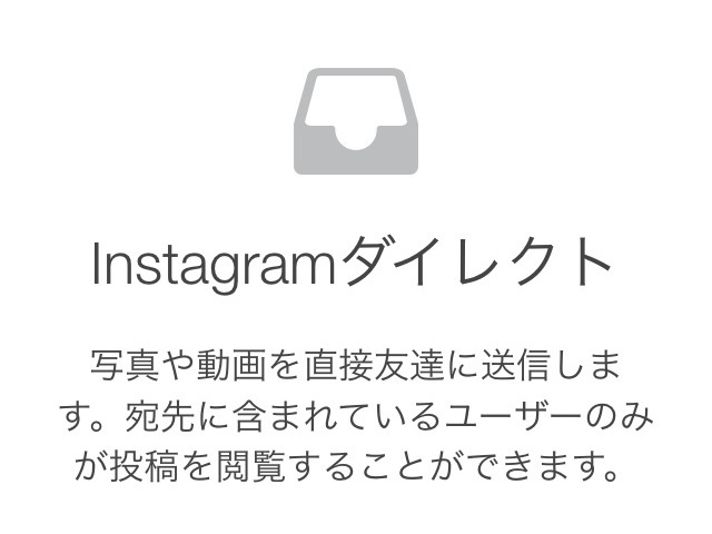 Instagram direct 00