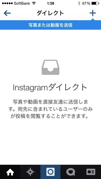 Instagram direct 02