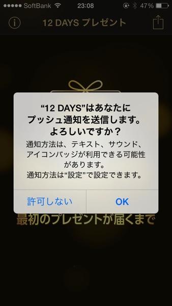 Itunes 12days 2013 02