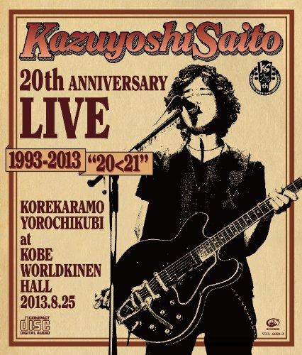 Kazuyoshisaito live 2013