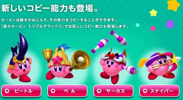 Kirby of star triple deluxe 02