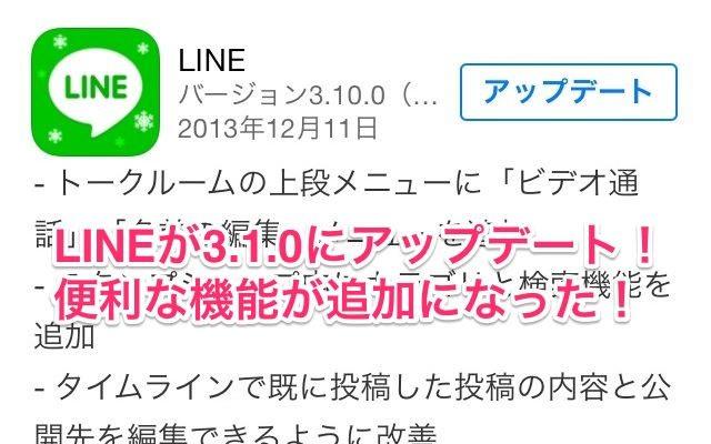 Line update three one zero 01