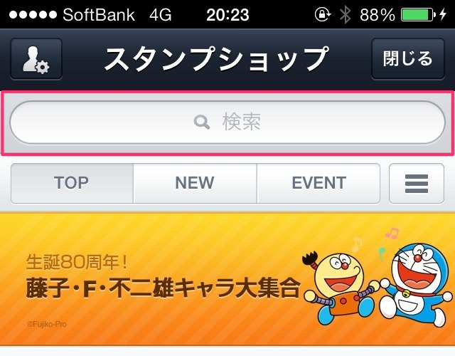 Line update three one zero 03