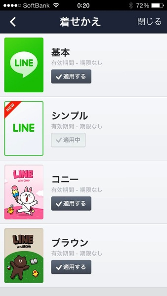 Line update three one zero 14